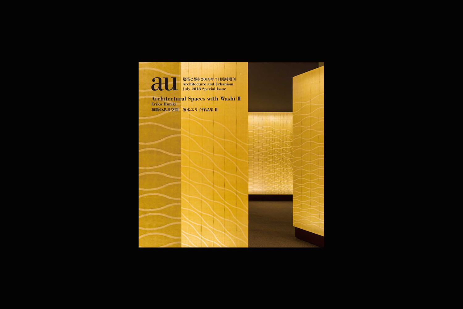 """Architecture and Urbanism July 2018 Special Issue: """"Architectural Spaces with Washi II – Eriko Horiki"""" A+U Publishing Co., Ltd./2018"""