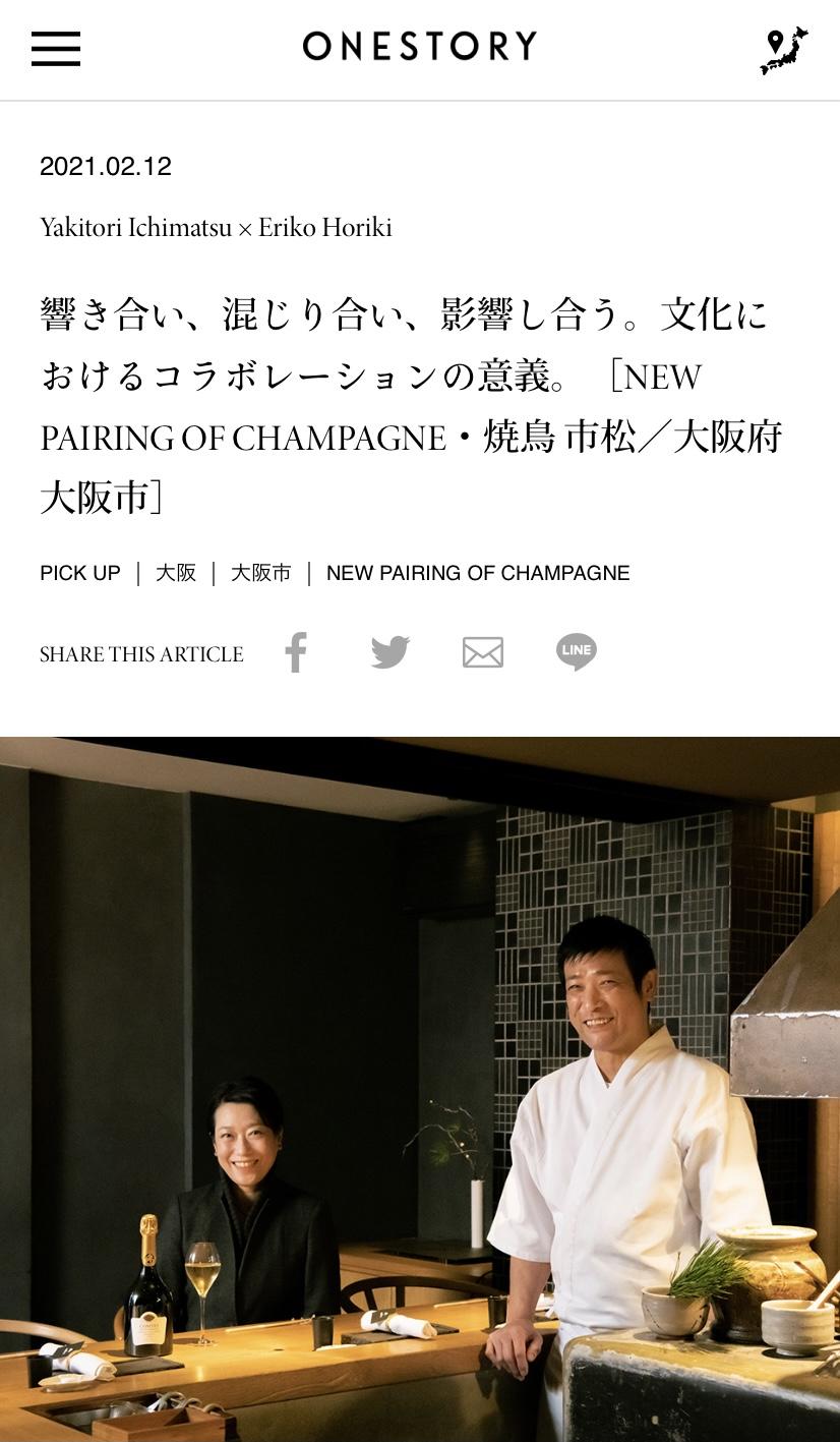 WEBメディア「ONESTORY」記事掲載 「食べるシャンパン」焼鳥 市松 × 堀木エリ子