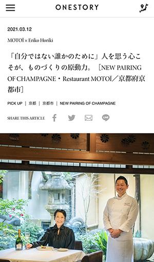 ONESTORY Online Journal Article New Pairing of Champagne: Restaurant MOTOI× Eriko Horiki